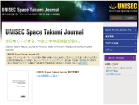 UNISEC Space Takumi Journal